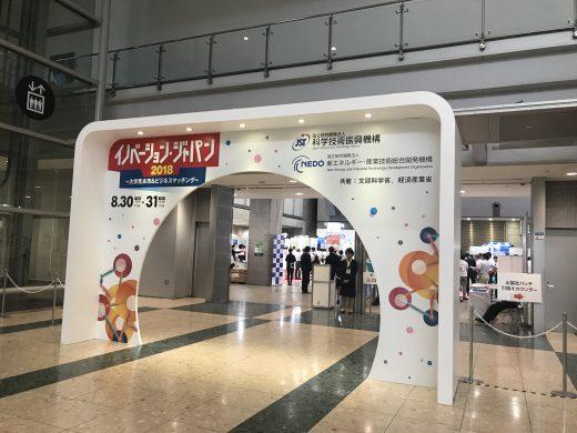 イノベーション・ジャパン2018
